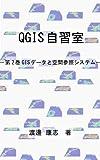 QGIS自習室 (GISデータと空間参照システム)