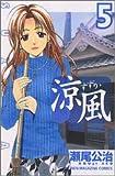 涼風(5) (講談社コミックス)