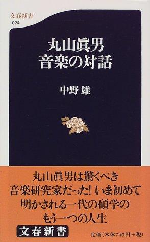 丸山真男 音楽の対話 (文春新書)