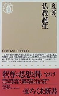 仏教誕生 (ちくま新書)
