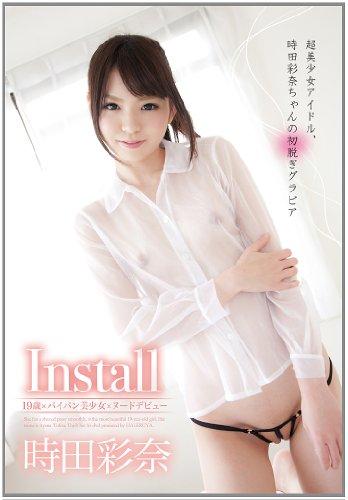 Install ~19歳・パイパン美少女・ヌードデビュー~ 時田彩奈 [DVD]