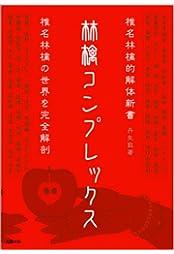 林檎コンプレックス―椎名林檎的解体新書
