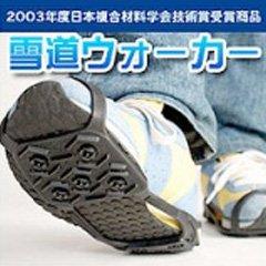 雪道ウォーカー スニーカーやブーツや長靴の スタッドレスタイヤ のような存在 0度近くではスパイクタイヤのように氷を砕くほどの堅さになります 雪上歩行 簡単な登山靴にも変身 スノーシュー アイスウォーカー のように