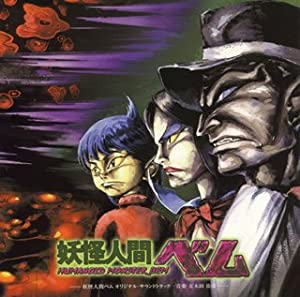 妖怪人間ベム -HUMANOID MONSTER BEM- DVD-BOX
