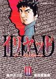 イリヤッド―入矢堂見聞録 (11) (ビッグコミックス)