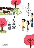 新ほたる館物語 (ピュアフル文庫)