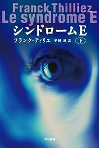 シンドロームE(下) (ハヤカワ文庫NV)