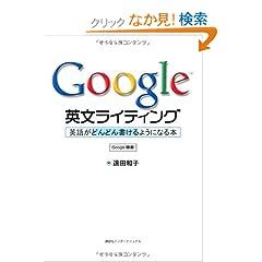 Google �p�����C�e�B���O: �p�ꂪ�ǂ�ǂ���悤�ɂȂ�{