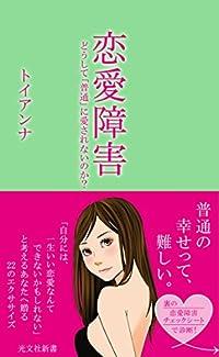 恋愛障害~どうして「普通」に愛されないのか?~ (光文社新書)