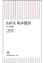 わが夫 坂本龍馬 (朝日新書)