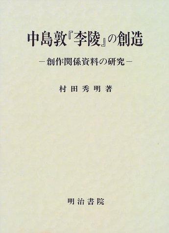 中島敦『李陵』の創造