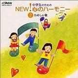 小学生のためのNEW! 心のハーモニー 2 〜たのしい歌
