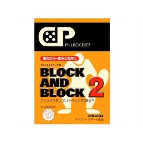 ピルボックス ブロック&ブロック2 40カプセル