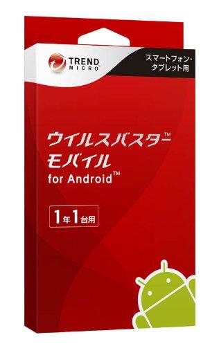 ウイルスバスター モバイル for Android (最新版)