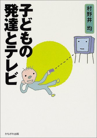 (Parenting And Childcare) And Television Development Of Children (2002) Isbn: 487699675X [Japanese Import] front-841816
