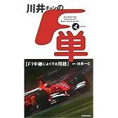 川井チャンの「F単」フォースエディション―F1中継によくでる用語