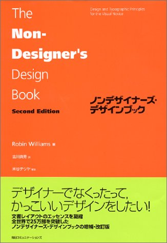 ノンデザイナーズ・デザインブック Second Edition