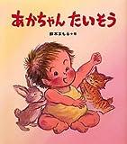 あかちゃんたいそう [大型本] / 鈴木 まもる (著); 小峰書店 (刊)