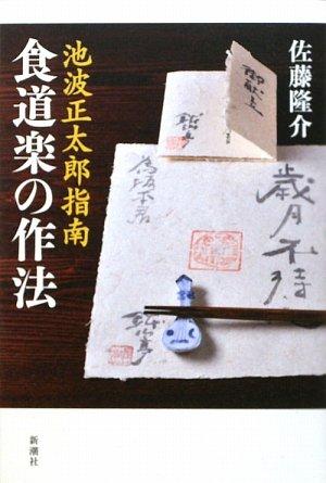 池波正太郎指南 食道楽の作法