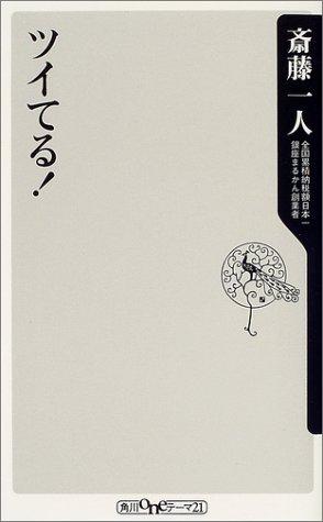 ツイてる! (角川oneテーマ21)
