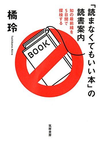 「読まなくてもいい本」の読書案内:知の最前線を5日間で探検する (単行本)