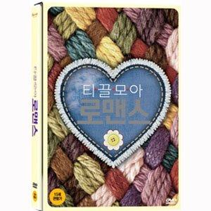 韓国映画 ソン・ジュンギ、ハン・イェスル主演「ちりも積もればロマンス」DVD(+英語字幕)