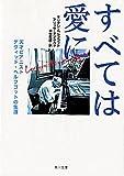 すべては愛に―天才ピアニスト デヴィッド・ヘルフゴットの生涯 (角川文庫)