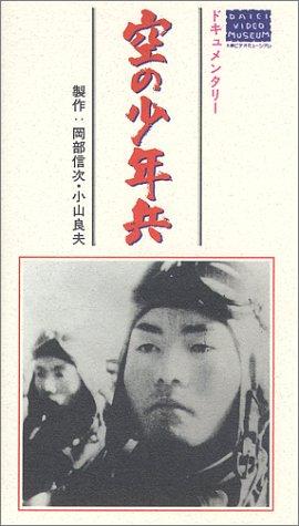 空の少年兵 [VHS]