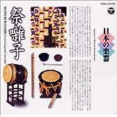 日本の楽器(7)~祭囃子~
