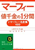 マーフィー 値千金の1分間―J.マーフィー名言集489 (知的生きかた文庫)