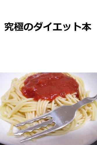 究極のダイエット本