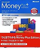 Money Plus Edition 書籍付き版