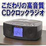 デュアルアラームCDクロックラジオ「ドリームサウンド」CD-001/グローリッジ