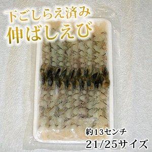 伸ばしエビ (伸ばしエビ ブラックタイガー種13cm・21/25・18尾)