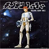 Captain Future [Japan]par Soundtrack [Animation]