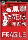 黒鷺死体宅配便 (角川ホラー文庫 (H120-1))