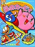 星のカービィ 2 (ぴっかぴかコミックス カラー版)