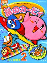 (Comics shiny color version) Kirby's Dream Land 2 (2004) ISBN: 4091480322 [Japanese Import] (Kirbys Dreamland 2 compare prices)
