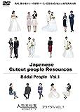 Amazon.co.jp著作権フリー 人物切り抜き素材集 ブライダルVol.1