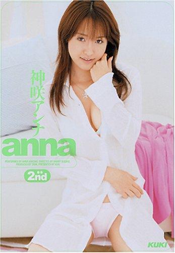 [神咲アンナ] anna 2nd 神咲アンナ