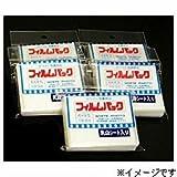 ホワイト(邦商) フィルムパック 6X7(乳白シート入り・100枚入り)