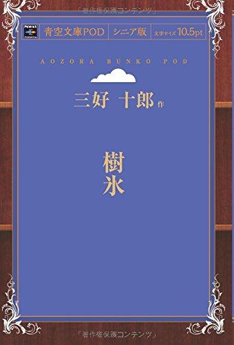 樹氷 (青空文庫POD(シニア版))