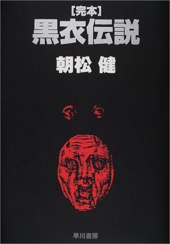 [13]完本 黒衣伝説