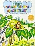 img - for Kak muravishka domoy speshil book / textbook / text book