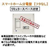 河村電器 スマートホーム分電盤 CLA2306-0FIL