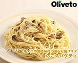 Olivate 冷凍スパゲティ 和風きのこ 5食お試しセット