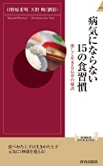 病気にならない15の食習慣 (青春新書インテリジェンス)
