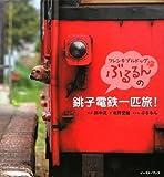 フレンチブルドッグぶるるんの銚子電鉄一匹旅!