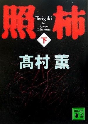 照柿(下)