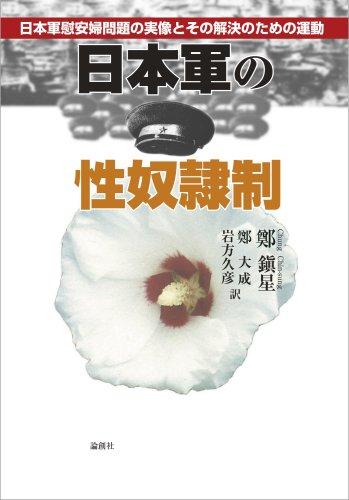 日本軍の性奴隷制—日本軍慰安婦問題の実像とその解決のための運動